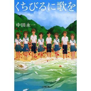著:中田永一 出版社:小学館 発行年月:2013年12月 シリーズ名等:小学館文庫 な20−1