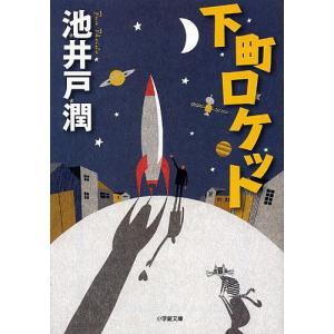 下町ロケット / 池井戸潤|bookfan