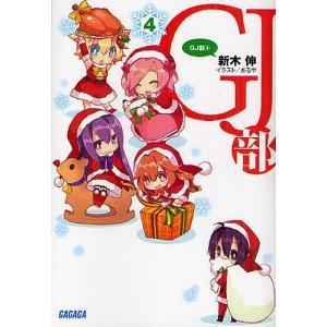 GJ部(グッジョぶ)4 (ガガガ文庫)/d1012の商品画像|ナビ