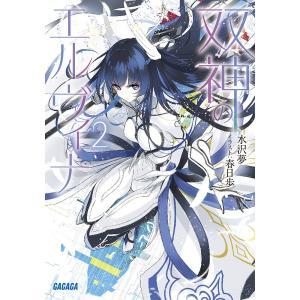〔予約〕双神のエルヴィナ 2 / 水沢夢 / 春日歩|bookfan
