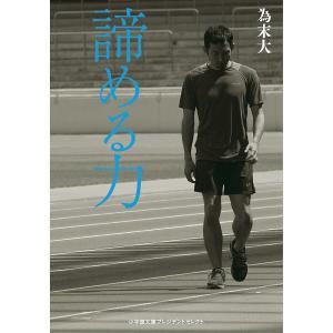 諦める力 / 為末大|bookfan
