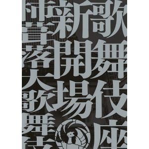 歌舞伎座新開場柿葺落大歌舞伎四月五月六月|bookfan