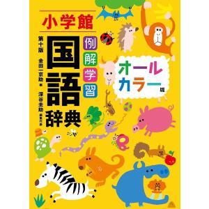 例解学習国語辞典 オールカラー版 / 金田一京助 / 深谷圭助