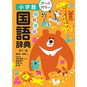 例解学習国語辞典 / 金田一京助 / 深谷圭助
