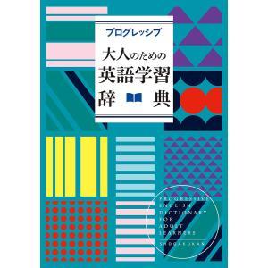プログレッシブ大人のための英語学習辞典 / 吉田研作|bookfan