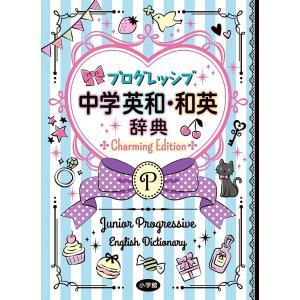 プログレッシブ中学英和・和英辞典 Charming Edition / 吉田研作