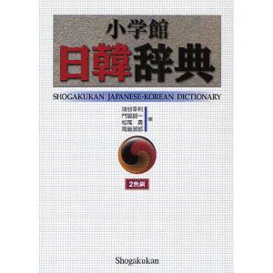 小学館日韓辞典 / 油谷幸利|bookfan