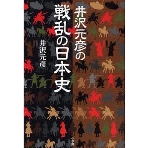 著:井沢元彦 出版社:小学館 発行年月:2009年12月