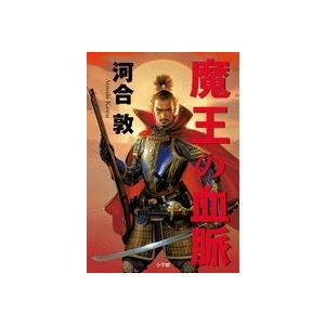 魔王の血脈 / 河合敦|bookfan