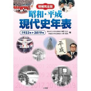 昭和・平成現代史年表 1923年-2019年 / 神田文人 / 小林英夫