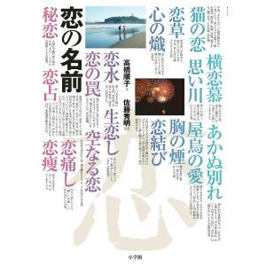 恋の名前 / 高橋順子 / 佐藤秀明