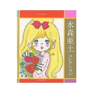 著:水森亜土 出版社:小学館 発行年月:2006年11月