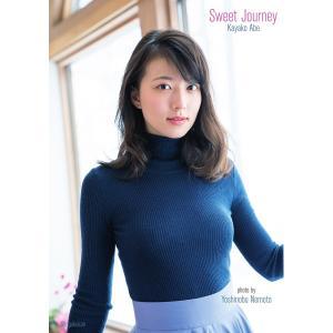Sweet Journey 阿部華也子ファースト写真集 / 根本好伸 bookfan