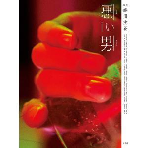 〔重版予約〕悪い男 / 蜷川実花|bookfan