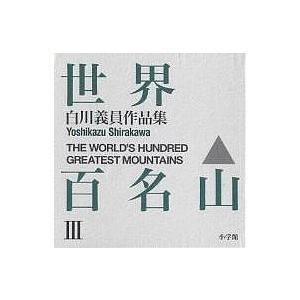 世界百名山 白川義員作品集 3 / 白川義員|bookfan