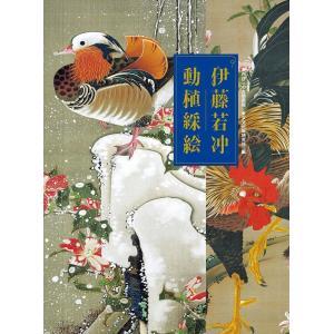 伊藤若冲 動植採絵 全三十幅 / 東京文化財研究所|bookfan