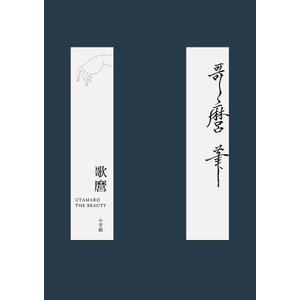 歌麿 THE BEAUTY / 小林忠|bookfan
