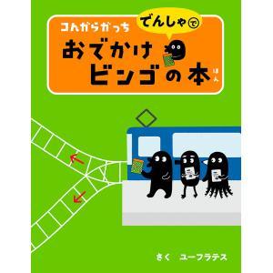 コんガらガっちでんしゃでおでかけビンゴの本 / ユーフラテス / うえ田みお