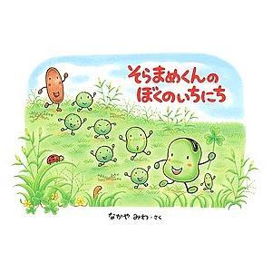 著:なかやみわ 出版社:小学館 発行年月:2006年07月