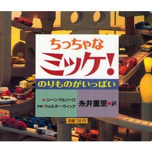 ちっちゃなミッケ! のりものがいっぱい / ジーン・マルゾーロ / ウォルター・ウィック / 糸井重...