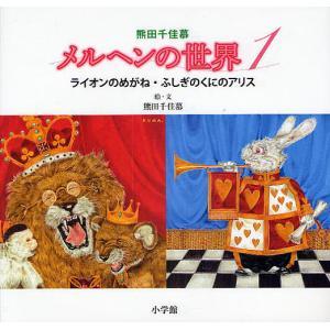 熊田千佳慕メルヘンの世界 1 / 熊田千佳慕|bookfan