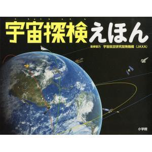 宇宙探検えほん / 宇宙航空研究開発機構
