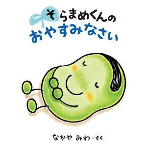 :なかやみわ 出版社:小学館 発行年月日:2019年09月06日