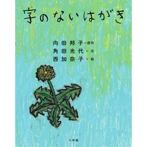 字のないはがき / 向田邦子 / 角田光代 / 西加奈子|bookfan