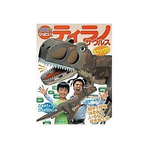 小学館の図鑑NEOのクラフトぶっく りったいティラノサウルスビッグ! / 神谷正徳