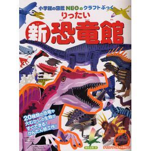 りったい新恐竜館 / 神谷正徳