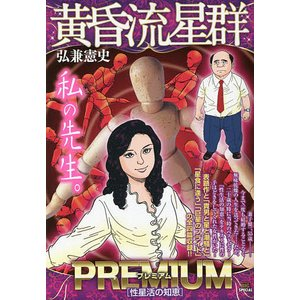 黄昏流星群プレミアム 性星活の知恵 / 弘兼憲史|bookfan