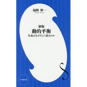 著:福岡伸一 出版社:小学館 発行年月:2017年06月 シリーズ名等:小学館新書 301