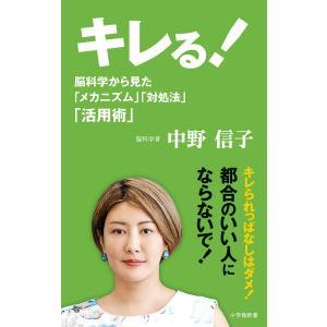 キレる! 脳科学から見た「メカニズム」「対処法」「活用術」 / 中野信子|bookfan