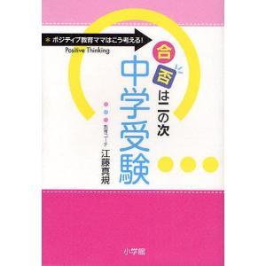 著:江藤真規 出版社:小学館 発行年月:2011年02月