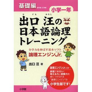 出口汪の日本語論理トレーニング 論理エンジンJr. 小学1年基礎編 / 出口汪|bookfan