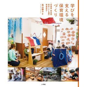 学びを支える保育環境づくり 幼稚園・保育園・認定こども園の環境構成 / 高山静子