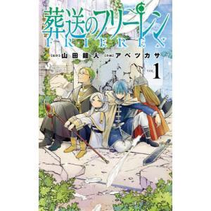 葬送のフリーレン VOL.1 / 山田鐘人 / アベツカサ|bookfan