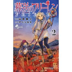 葬送のフリーレン VOL.2 / 山田鐘人 / アベツカサ|bookfan