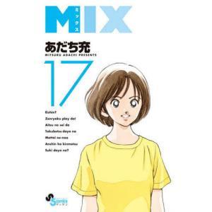 MIX 17 / あだち充