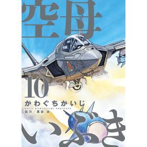 〔予約〕空母いぶき 10/かわぐちかいじ/惠谷治|bookfan