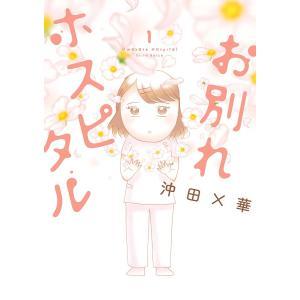 お別れホスピタル 1 / 沖田×華|bookfan