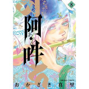 阿・吽 8 / おかざき真里 / 阿吽社|bookfan