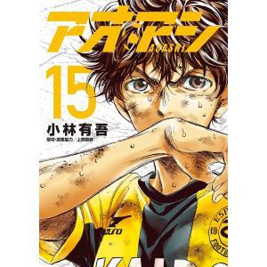 〔予約〕アオアシ 15/小林有吾|bookfan