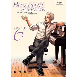 BLUE GIANT SUPREME 6 / 石塚真一