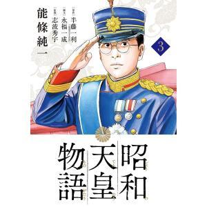 〔予約〕昭和天皇物語 3/能條純一/半藤一利|bookfan