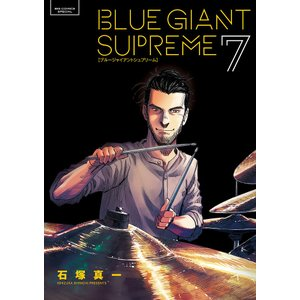 BLUE GIANT SUPREME 7 / 石塚真一