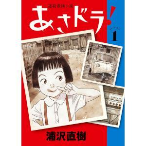 あさドラ! 連続漫画小説 volume1 / 浦沢直樹|bookfan