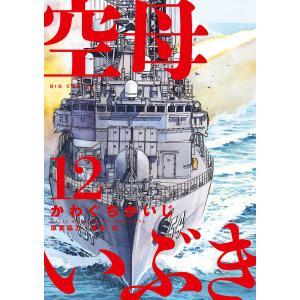 〔予約〕空母いぶき 12 / かわぐちかいじ / 惠谷治 bookfan