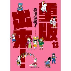 著:松田奈緒子 出版社:小学館 発行年月:2019年06月 シリーズ名等:ビッグコミックス 巻数:1...
