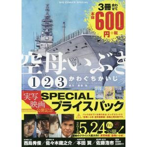 空母いぶき 映画公開記念SPECIALプ / かわぐちかいじ / 惠谷治